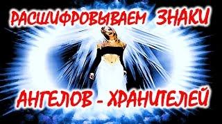 Как расшифровать знаки своего ангела хранителя 🎇 Нумерология Ангелов