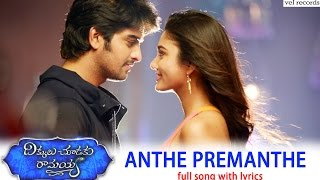 Anthe Premanthe Full Song with Lyrics | Dikkulu Choodaku Ramayya