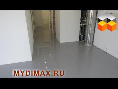 Наливной пол в квартире. Технология монтажа. Как делают в квартире полы , видео.