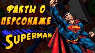 Интересные факты о Супермене