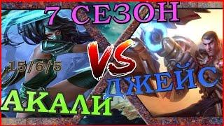 [ГАЙД] 7 Сезон ! Гайд на новую Акали на мид линии  против Джейса / Akali guide vs Jayce