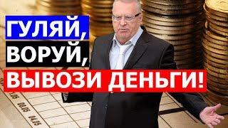 """Жириновский: """"ПОЧЕМУ ОН НИКОМУ НЕ ПОДЧИНЯЕТСЯ?"""""""