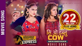 COW SONG | New Nepali Movie KOHALPUR EXPRESS Song | Melina, Rajanraj | Keki, Reema, Priyanka, Reecha