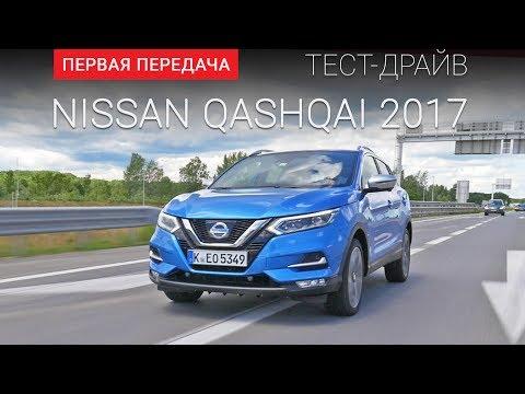 Nissan  Qashqai Паркетник класса J - тест-драйв 5