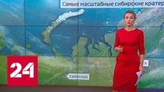 На Таймыре в вечной мерзлоте появилось загадочное озеро - Россия 24