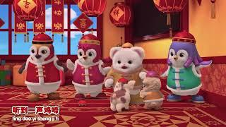 Gong Xi Fa Cai 2019 Animation