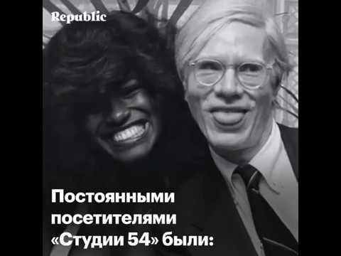 "40 лет назад открылась легендарная ""Студия 54"""