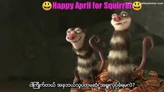 preview picture of video 'Happy April for Squirrel Holiday ( ဧၿပီလ ရွဥ့္ရဲ႕ေပ်ာ္ပြဲ႐ႊင္ပြဲ )'