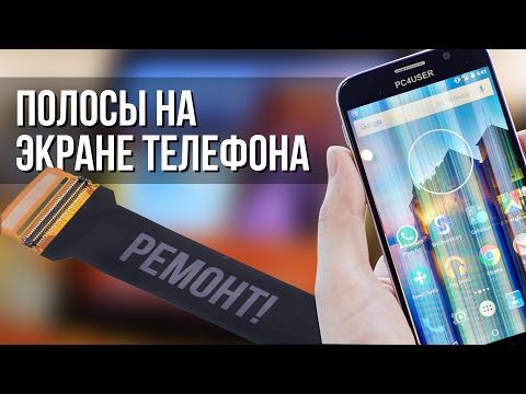 полосы на экране (телефона) планшета после падения  (что делать?) отошел шлейф РЕМОНТ