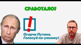 Умное голосование прибрало Путина?