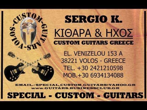 GUITAR & SOUND, ΚΙΘΑΡΑ & ΗΧΟΣ