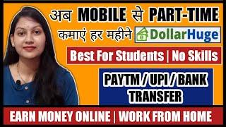 Earn Money Online 🔥 | MAKE MONEY ONLINE 📱 | How To Earn Money From Home | HOW TO EARN MONEY ONLINE