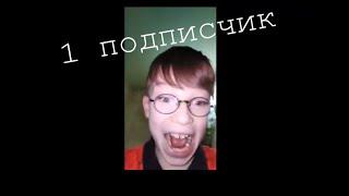 УРА 1 ПОДПИСЧИК !!!!!!