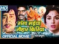 Download Video Ganga Maiya Tohar Kiriya Bhojpuri Full Movie || Sujit Kumar, Padma Khanna, Bhushan Tiwari