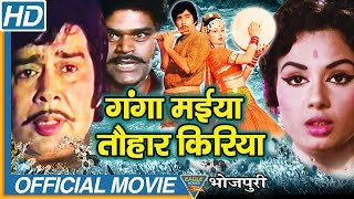 Ganga Maiya Tohar Kiriya Bhojpuri Full Movie || Sujit Kumar, Padma Khanna, Bhushan Tiwari - Download this Video in MP3, M4A, WEBM, MP4, 3GP