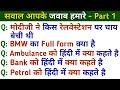 Bmw full form in hindi | Bmw ka pura naam | ambulance ko hindi mein kya kahate hain | Bank in hindi