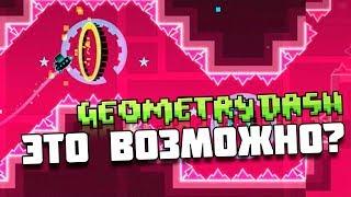 ВОЗВРАЩЕНИЕ, БОМБЛЮ НА ОФФИЦИАЛЬНЫХ ДЕМОНАХ | Geometry Dash 2.1