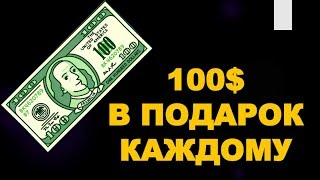 100$ в подарок каждому / Юрий Гава