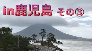in鹿児島その③観光