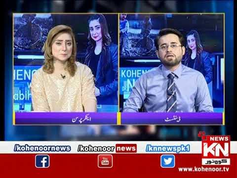 Kohenoor@9 With Dr Nabiha Ali Khan 29 July 2021 | Kohenoor News Pakistan