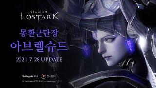 군단장 레이드 아브렐슈드 Teaser