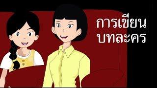 สื่อการเรียนการสอน การเขียนบทละครจากคำที่กำหนด ป.5 ภาษาไทย