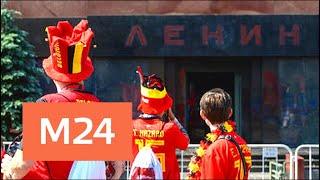 Мавзолей Ленина стал самой популярной достопримечательностью гостей ЧМ-2018 - Москва 24