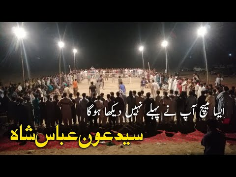 Peer Oan Abbas Shah Volleyball Match Kamar Mushani Part 2