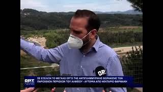 Αυτοψία σε έργα αντιπλημμυρικής θωράκισης στην Ηλεία