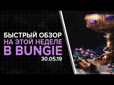 Destiny 2. Экспресс: На этой неделе в Bungie 30.05