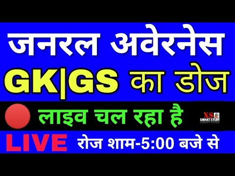 GENERAL AWARENESS   GK-GS KA DOSE 🔴 #LIVE CLASS FOR RRB NTPC,LEVEL -01, SSC,GD,POLICE