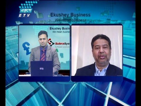 Ekushey Business || একুশে বিজনেস || 22 June 2021 || ETV Business