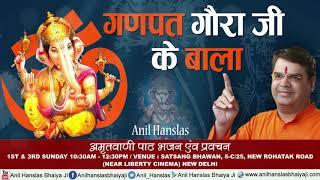 Anil Hanslas ji ka Popular Bhajan - गणपत गौरा जी के बाला - Ganpat Gora Ji Ke Bala