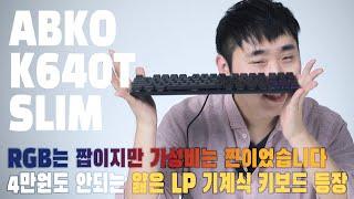 앱코 K640T SLIM 축교환 무빙LED 텐키리스 기계식 블랙 (적축)_동영상_이미지