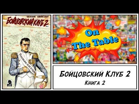 Бойцовский Клуб 2. Книга 2. (Fight Club 2. Volume 2)