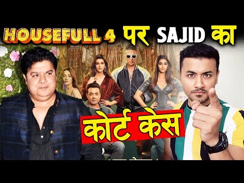 Housefull 4 का Credit ना देने पर Sajid Khan ने किया COURT CASE | Akshay Kumar