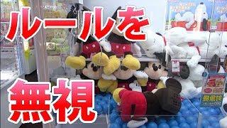 【UFOキャッチャー裏技】店員さん涙目シリーズ14連発!