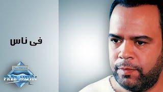 تحميل اغاني Khaled Agag - Fe Naas | خالد عجاج - في ناس MP3