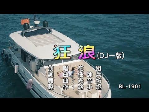 花姐-狂浪(DJ V1)(1080P) KTV