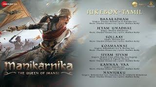 Manikarnika - Tamil   Full Movie Audio Jukebox   Kangana Ranaut   Shankar Ehsaan Loy