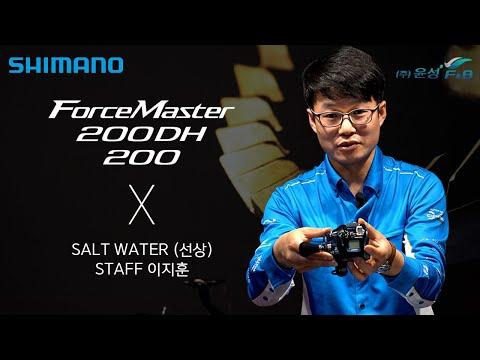 시마노 포스마스터 200/200DH(21) X 시마노 SALT WATER 선상 ...