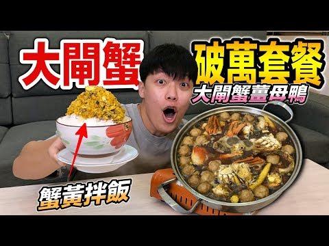 狠愛演製作蟹黃拌飯和薑母鴉