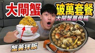 【狠愛演】大閘蟹破萬套餐!蟹黃拌飯,大閘蟹薑母鴨『破產美食』