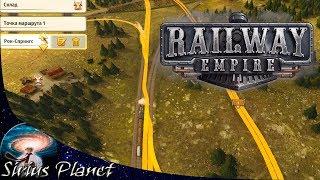 КАК ГРАМОТНО НАСТРОИТЬ ПАРОВОЗИКИ в ► Railway Empire | Гайд (ПОСТРОЕНИЕ СЛОЖНЫХ СИСТЕМ #1)