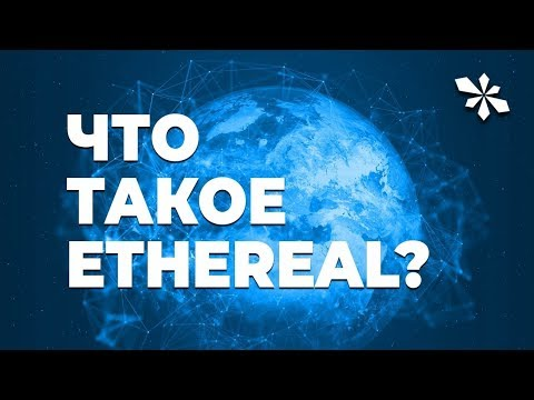 Что такое EtheReal Global ?