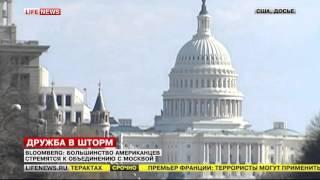 Большинство американцев хотят объединения с Москвой