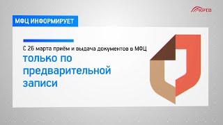 МФЦ Московской области информирует о новом режиме работы!