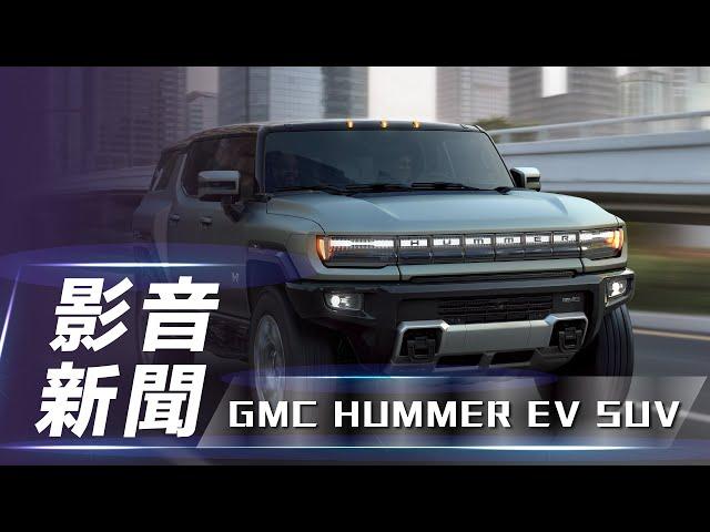 【影音新聞】GMC Hummer EV SUV 電動悍馬再添一軍 SUV版本兇悍不減【7Car小七車觀點】
