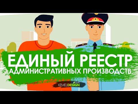 """""""Цифровой Казахстан"""" Единый реестр административных производств (русс. версия)"""