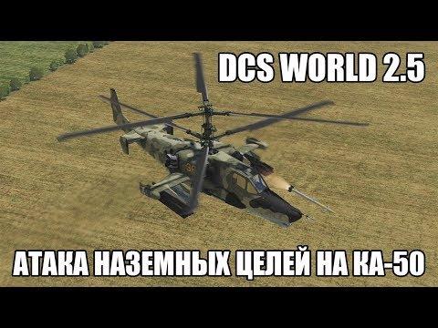 DCS World 2.5 | Атака наземных целей на Ка-50
